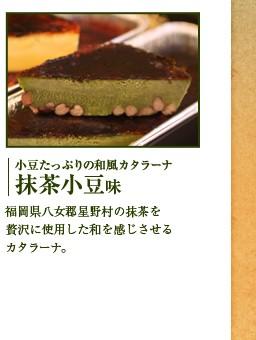 小豆たっぷりの和風カタラーナ 抹茶小豆味 福岡県八女郡星野村の抹茶を贅沢に使用した和を感じさせるカタラーナ。
