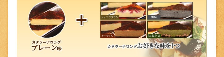 カタラーナロング プレーン味 + カタラーナロングお好きな味を1つ