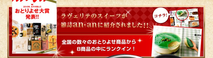 an・an,ムース,チーズケーキ,北海道アイス焼プリン,360,000個販売,カタラーナ,プリン