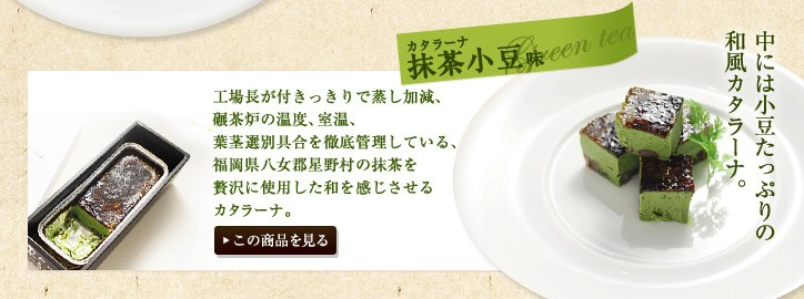カタラーナ 抹茶小豆味