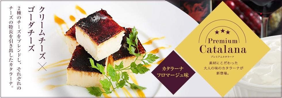 Premium Catalana プレミアムカタラーナ [カタラーナ フロマージュ味] クリームチーズ×ゴーダチーズ