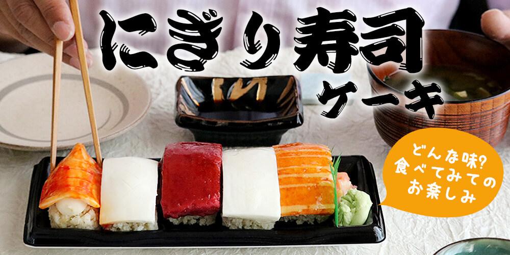 にぎり寿司 本物そっくりケーキ 手土産のお寿司ケーキ スイーツパラダイス スイパラ