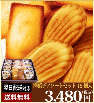 洋菓子アソート
