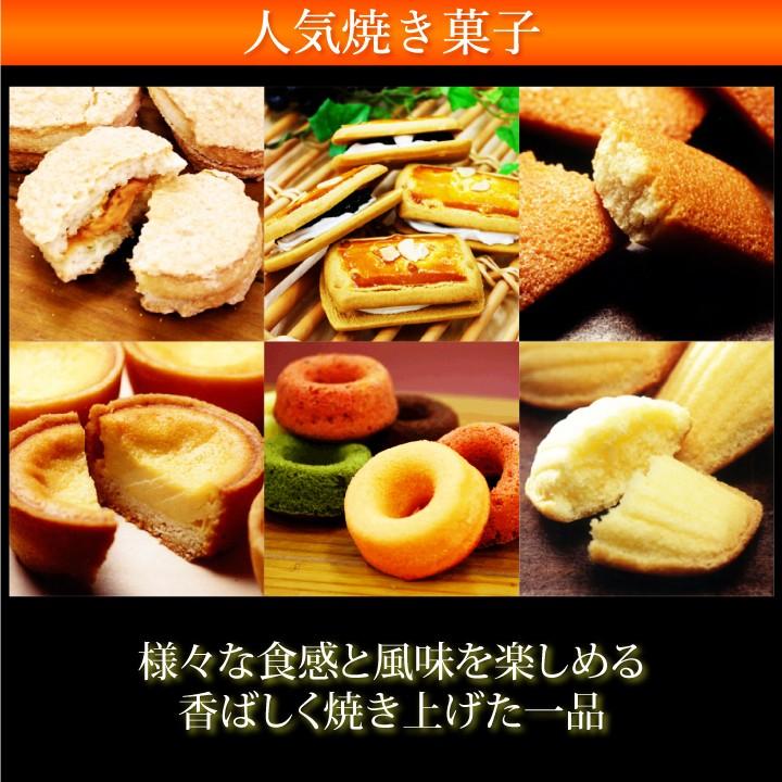 定番焼き菓子