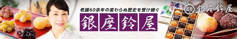 甘納豆の銀座鈴屋