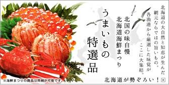 北海道物産展