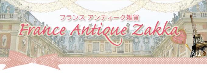 フランス アンティーク雑貨