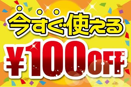 2,000円以上お買い上げの方限定!100円割引クーポン!!