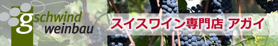 日本では珍しい、スイスのおいしい高級ワイン
