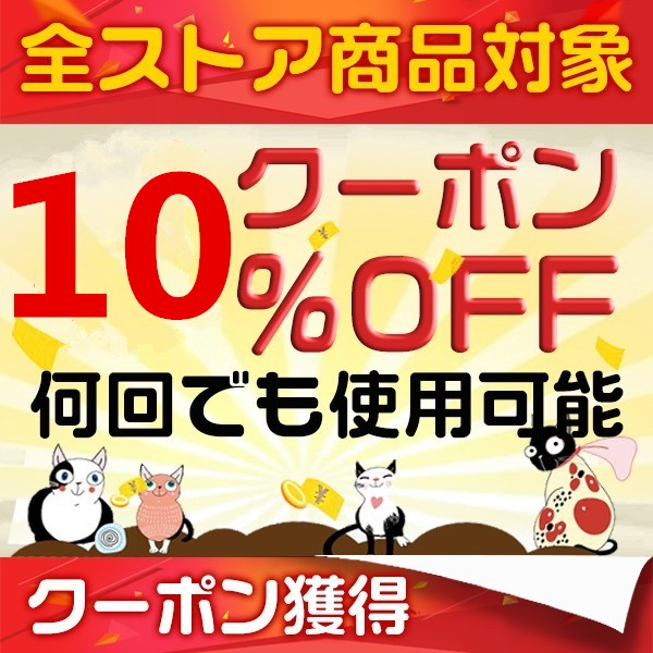 OWN STYLEで使える全品10%OFFクーポン