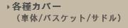 各種カバー(車体/バスケット/サ