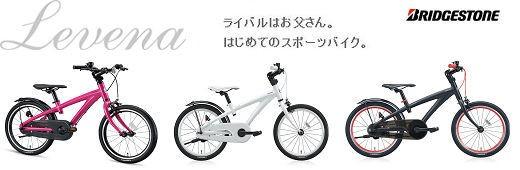 レベナ子供自転車