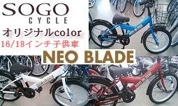 ネオブレード子供自転車
