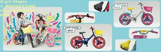 ブリヂストン X-girlコラボ子供自転車