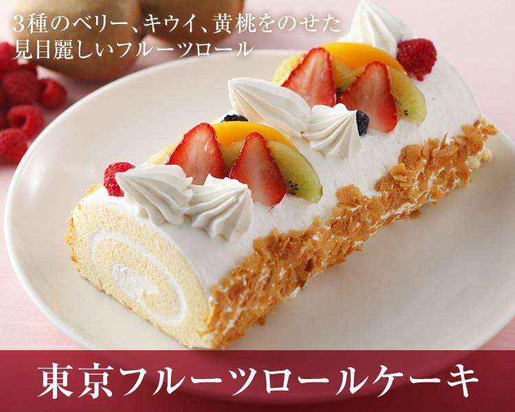 3種のベリー、キウイ、黄桃をのせた見目麗しいフルーツロール『東京フルーツロールケーキ』