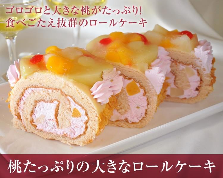 ゴロゴロと大きな桃がたっぷり!食べごたえ抜群のロールケーキ『桃たっぷりの大きなロールケーキ』