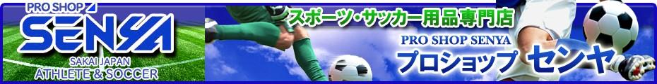 サッカー用品・フットサル・プロショップセンヤ・センヤスポーツ