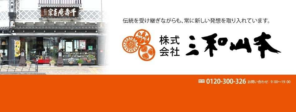 三和山本Yahoo!店