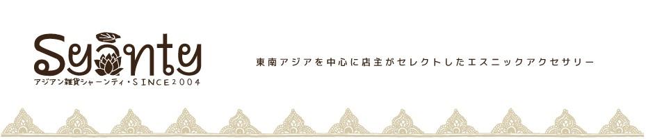 新しいスタイルのアジアン雑貨屋in新潟