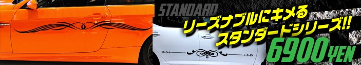 スタンダードステッカーシリーズ