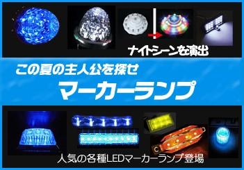 マーカーランプ バスマーカー 角型マーカー LED