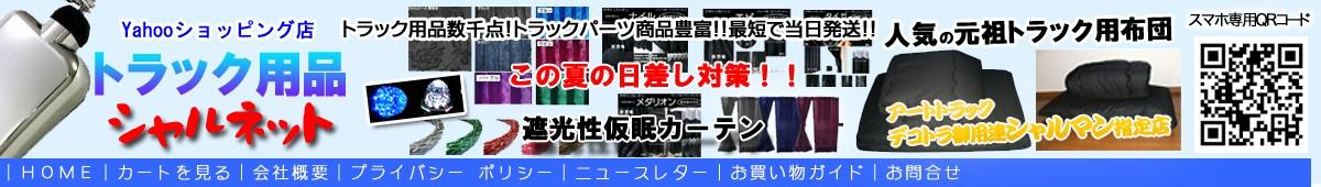 トラック用品・パーツ・アクセサリー トラックショップ通販