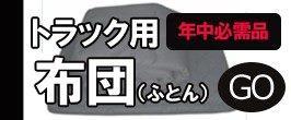 トラック用寝具・トラック用布団(ふとん)