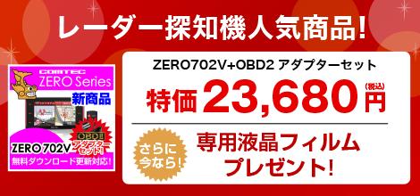 ZERO702V