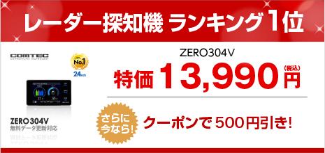 ランキング1位のZERO304V