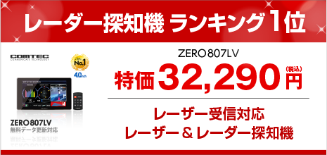ランキング1位のZERO807LV