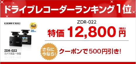 ランキング1位のZDR-022
