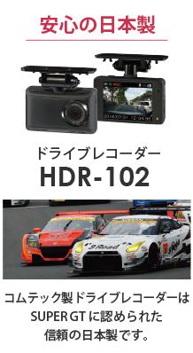 HDR-102