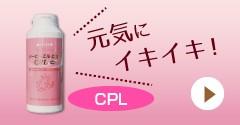 さまざまな可能性をもつCPL(環状重合乳酸)元気にイキイキ!