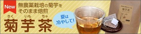 キクイモ茶