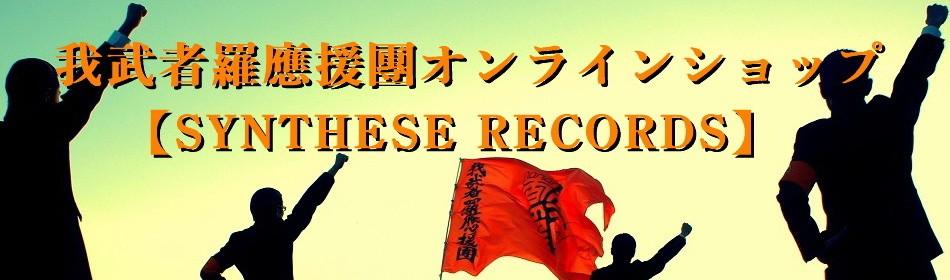 我武者羅應援團公式オンラインショップ ジンテーゼレコード
