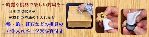 将棋・囲碁・連珠用品のお手入れ