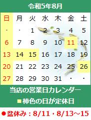 囲碁将棋専門店の将碁屋の営業日カレンダー