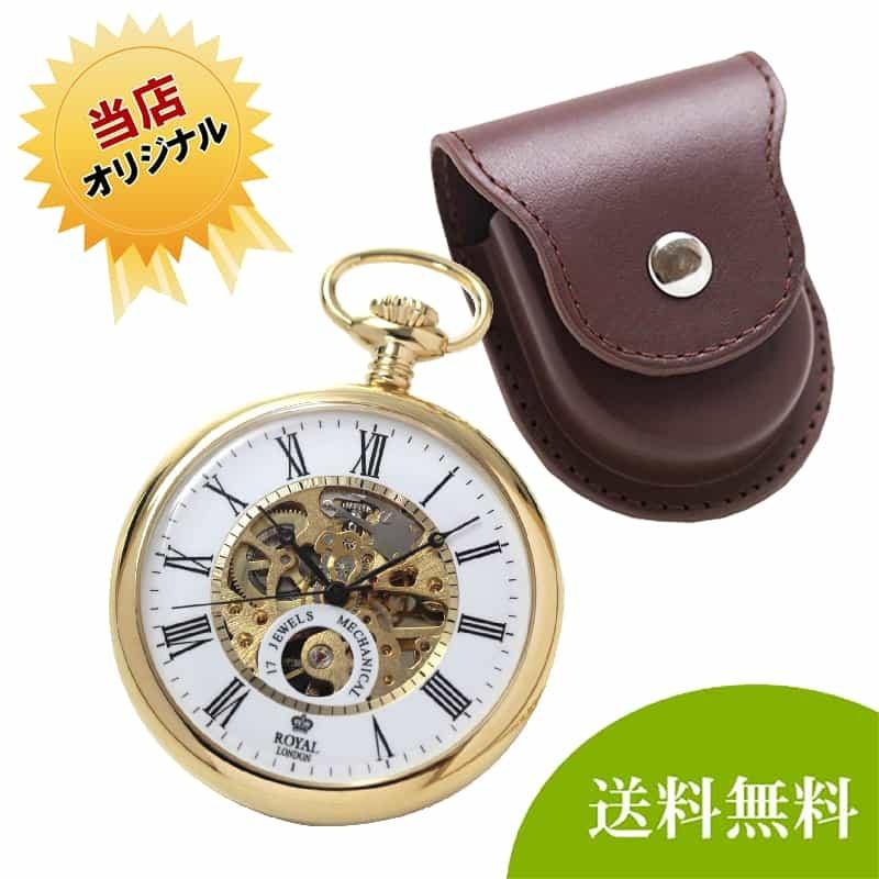 ロイヤルロンドン 懐中時計と専用ケースのセット