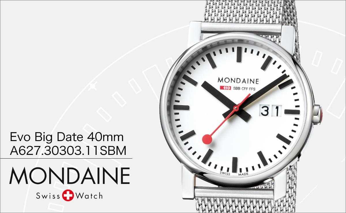 MONDAINE(モンディーン)エヴォ ビッグデイト  a6273030311sbm