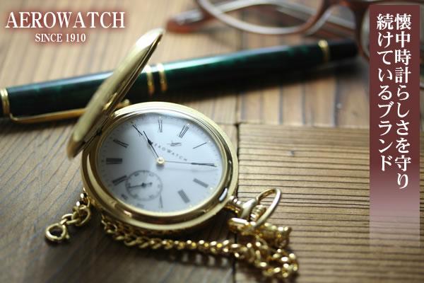 スイスでも数少ない懐中時計の専門ブランド アエロウォッチ