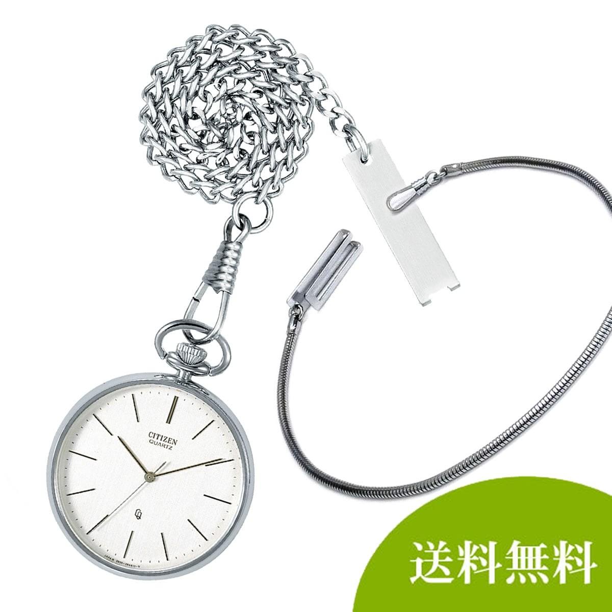 シチズン懐中時計と専用チェーンのセット