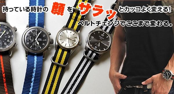 時計ベルト 販売