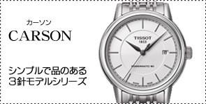 carson(カーソン)
