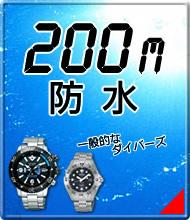 200M防水ダイバーズラインナップ