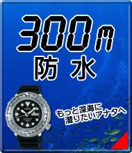 300M防水ダイバーズラインナップ