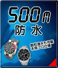 500M防水ダイバーズラインナップ