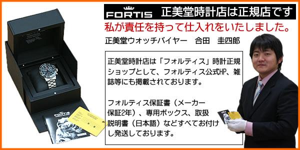 正美堂時計店はフォルティス正規取扱店です。