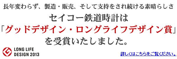 日本の鉄道とともに84年 セイコーの鉄道時計が2013年度グッドデザイン・ロングライフデザイン賞受賞