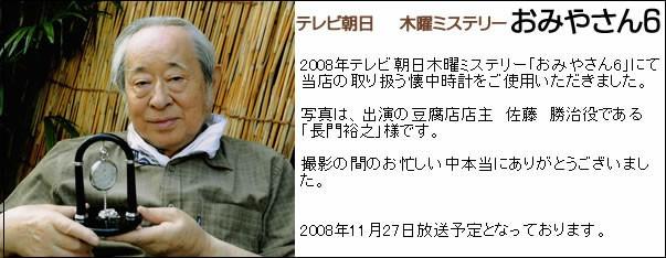 テレビ朝日 木曜ミステリー おみやさん 長門裕之さん