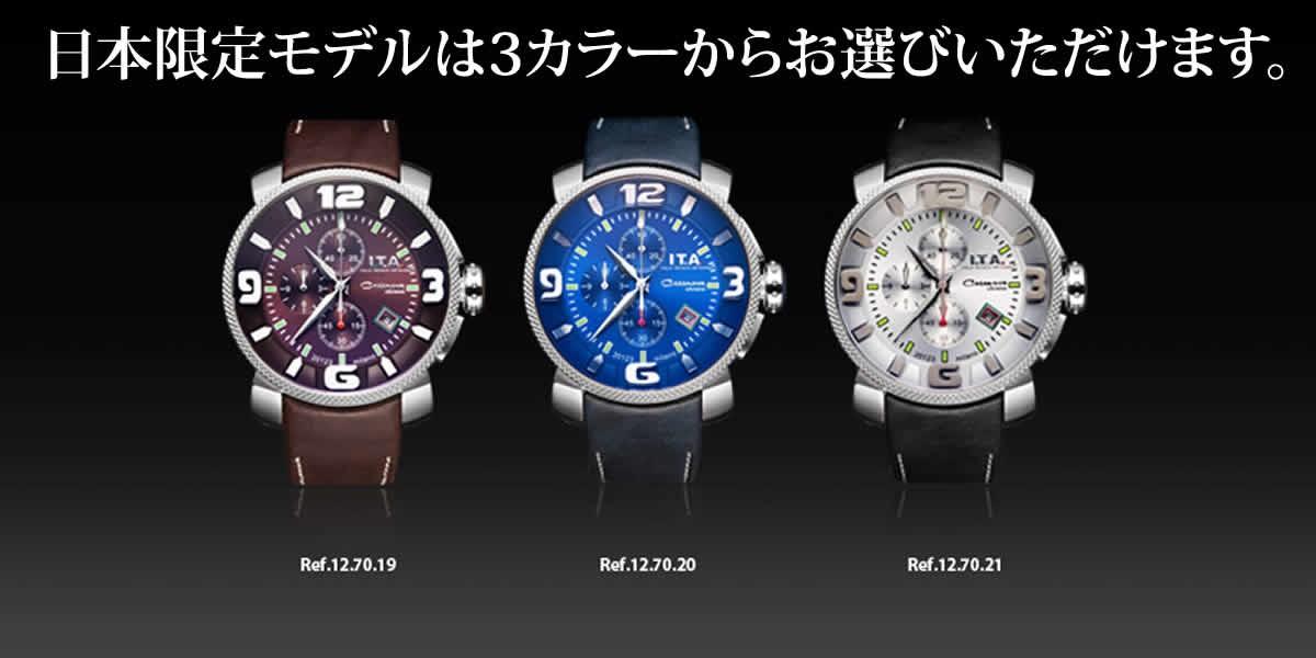 アイティーエー時計 イタリア 3モデル日本限定モデル登場です。